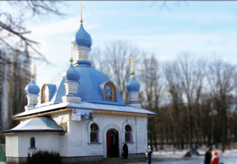 Киев. Парк Юность.