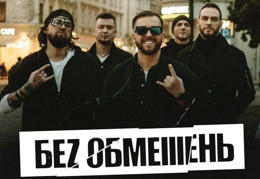 БЕZ ОБМЕЖЕНЬ - рок группа