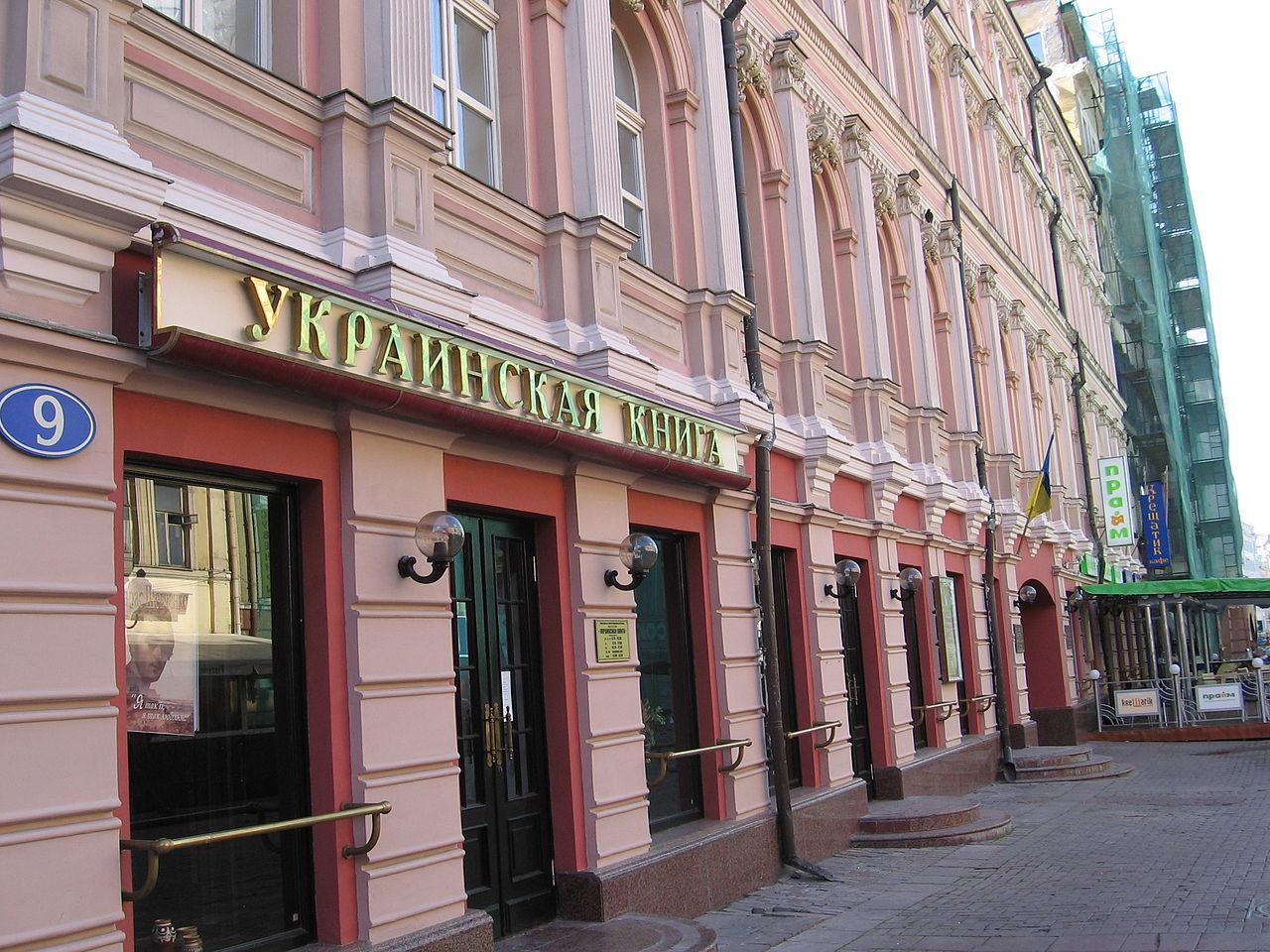 Национальный культурный центр Украины в Москве
