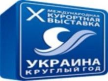 Украина – круглый год 2012