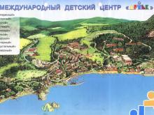Артек Крым