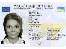 Образец украинского электронного документа