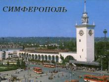 Симфорольский ж/д вокзал