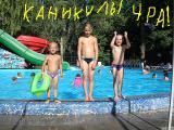 Летние каникулы у школьников Украины