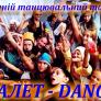 Літній танцювальний табір БАЛЕТ - DANCE