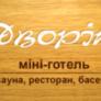 """Отельно-ресторанный  компекс """"Дворик"""""""